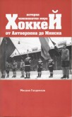 Literatura / Hokej historie MS od Antverp (l)